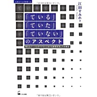 「ている」「ていた」「ていない」のアスペクト (日本女子大学叢書14)