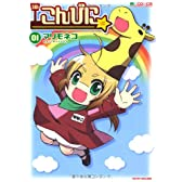 こんびに☆1 (マイクロマガジン☆コミックス)