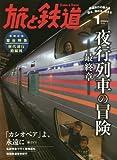 朝日新聞出版 旅と鉄道 2016年 01 月号 [雑誌]の画像