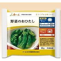 【冷凍介護食】摂食回復支援食あいーと 野菜のおひたし 66g