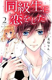 同級生に恋をした(2) (なかよしコミックス)