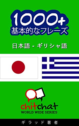 1000+ 基本的なフレーズ 日本語 - ギリシャ語 世界中のチットチャット