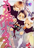 メガネで、クリスマス 2―BLコミックアンソロジー (kobunsha BLコミックシリーズ)