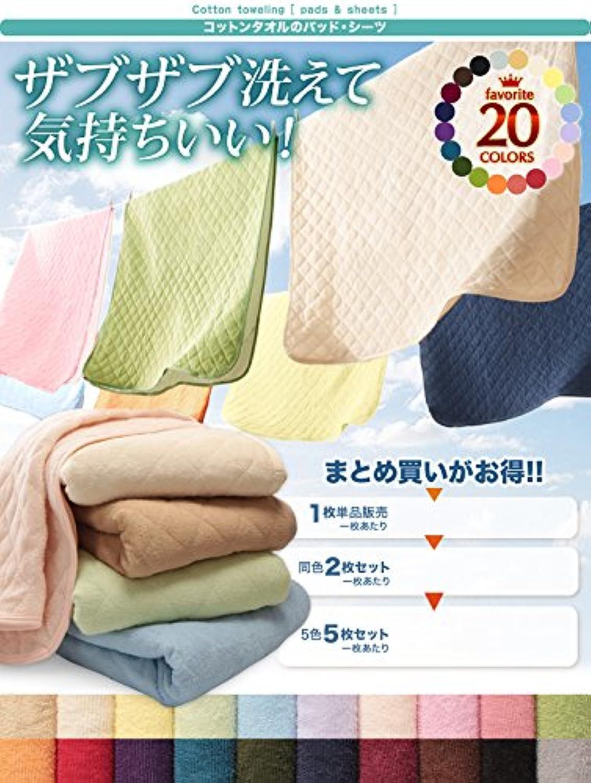 単品 20色から選べる!ザブザブ洗えて気持ちいい!コットンタオルのパッド?シーツ 用 パッド一体型ボックスシーツ (幅サイズ ファミリー)(カラー モスグリーン)
