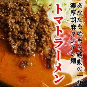 《新食感》 トマトラーメン 2食入  具沢山スープと肉みそ付 冷凍便