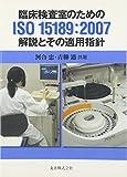 臨床検査室のためのISO15189:2007 解説とその適用指針