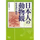 日本人の動物観: 変身譚の歴史