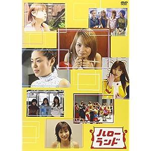 ハローランド [DVD]