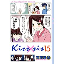 Kiss×sis 弟にキスしちゃダメですか?(15) (ヤングマガジンコミックス)