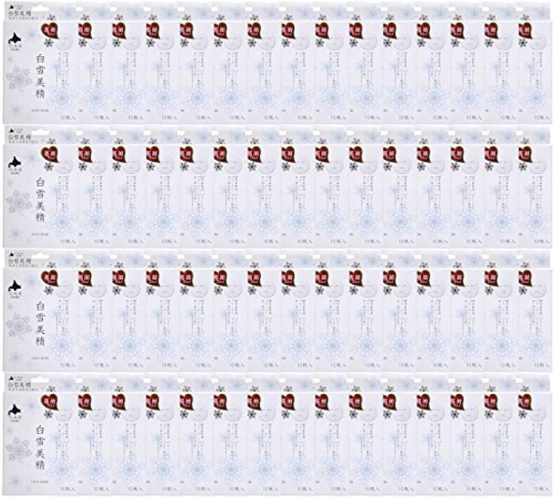 虫蒸留する祈るCoroku 白雪美精 フェイシャルホワイトマスク 10枚入 ×60箱セット