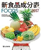 新食品成分表FOODS