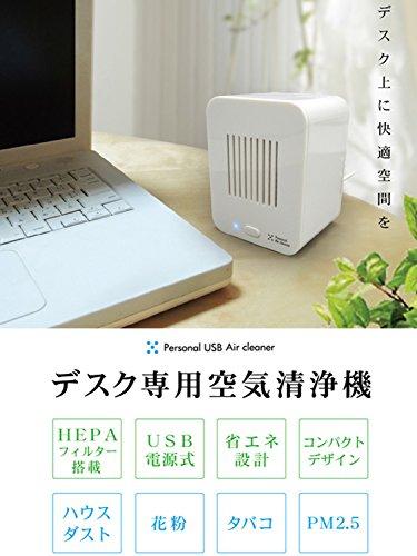 トップランド(TOPLAND) USB パーソナル エアクリーナー デスク専用 空気清浄機 高性能HEPAフィルター搭載 ホワイト M7070