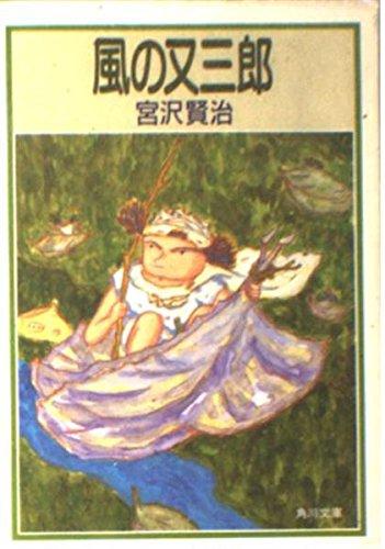 風の又三郎 (角川文庫 (5414))の詳細を見る