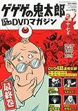 隔週刊 ゲゲゲの鬼太郎 TVアニメDVDマガジン 2014年 6/3号 [分冊百科]