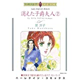 消えた子爵夫人 2巻 (ハーレクインコミックス)