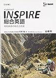 INSPIRE総合英語―高校英語の総合力完成 (シグマベスト)