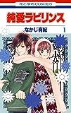 純愛ラビリンス 1 (花とゆめコミックス)