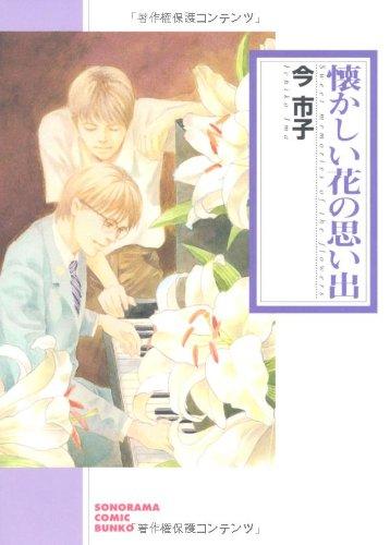 懐かしい花の思い出 (ソノラマコミック文庫 い 65-1)の詳細を見る