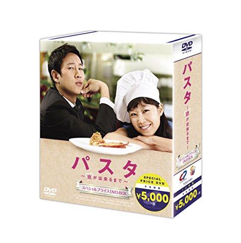 パスタ ~恋が出来るまで~ 期間限定スペシャルプライスDVD-BOX