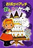 おばけのアッチ おしろのケーキ (ポプラ社の新・小さな童話)