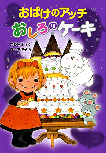 おばけのアッチ おしろのケーキ (ポプラ社の新・小さな童話)の詳細を見る