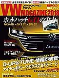 VW MAGAZINE 2018 (メディアパルムック)