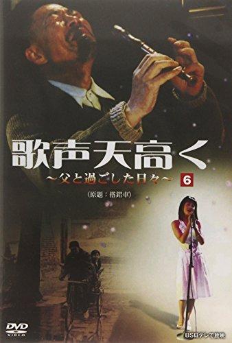 歌声天高く6 [DVD]