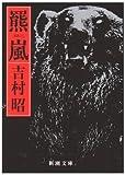 羆嵐 (新潮文庫)
