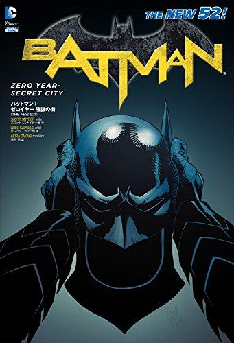 バットマン:ゼロイヤー 陰謀の街(THE NEW 52!) (DCコミックス)の詳細を見る