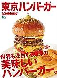 別冊Lightning Vol.194 東京ハンバーガー[雑誌]