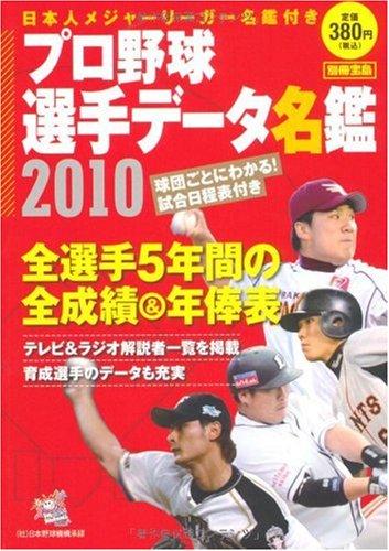 プロ野球選手データ名鑑2010 (別冊宝島)の詳細を見る