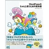 WordPressをちゃんと使うための教科書