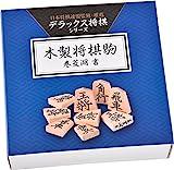 完全木製版 デラックス将棋シリーズ 将棋駒 巻菱湖
