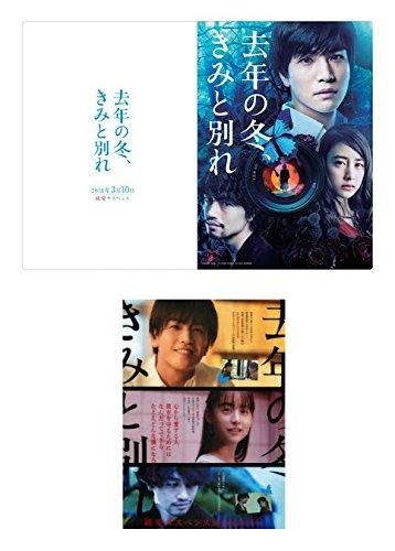 映画 去年の冬、きみと別れ クリアファイル + フライヤー 1枚 岩田剛典 山本美月 斎藤工