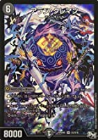 【シングルカード】RP04裁)アラン・クレマン/闇/SR/S5/S10
