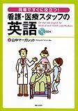 現場ですぐに役立つ! 看護・医療スタッフの英語(CD付) 画像