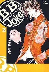 B.B.Joker 2巻 表紙画像