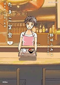 [野崎ふみこ]のたまこ定食 注文のいらないお店 : 1 (ジュールコミックス)