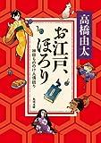 お江戸、ほろり 神田もののけ人情語り 「お江戸」シリーズ (角川文庫)