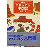 NHK気軽に学ぶ中国語 (NHK出版語学シリーズ)