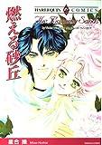 燃える砂丘 (エメラルドコミックス ハーレクインシリーズ)