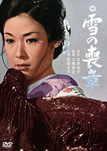 雪の喪章 [DVD]