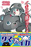 くま クマ 熊 ベアー 4【電子版特典付】 (PASH! ブックス)
