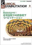 J.of CLINICAL REHABILITATION(クリニカルリハビリテーション)利点を生かせ!  在宅訪問での摂食嚥下リハビリテーション 2019年9月号 28巻10号[雑誌](CR)