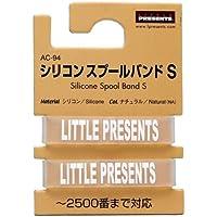 リトルプレゼンツ(LITTLE PRESENTS) シリコンスプールバンド AC-94 S
