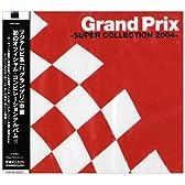 グランプリ‾スーパー・コレクション 2004