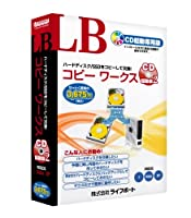 LB コピー ワークス CD起動版2