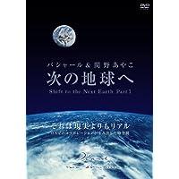次の地球へ 〜 Shift to the Next Earth, Part1 [DVD]