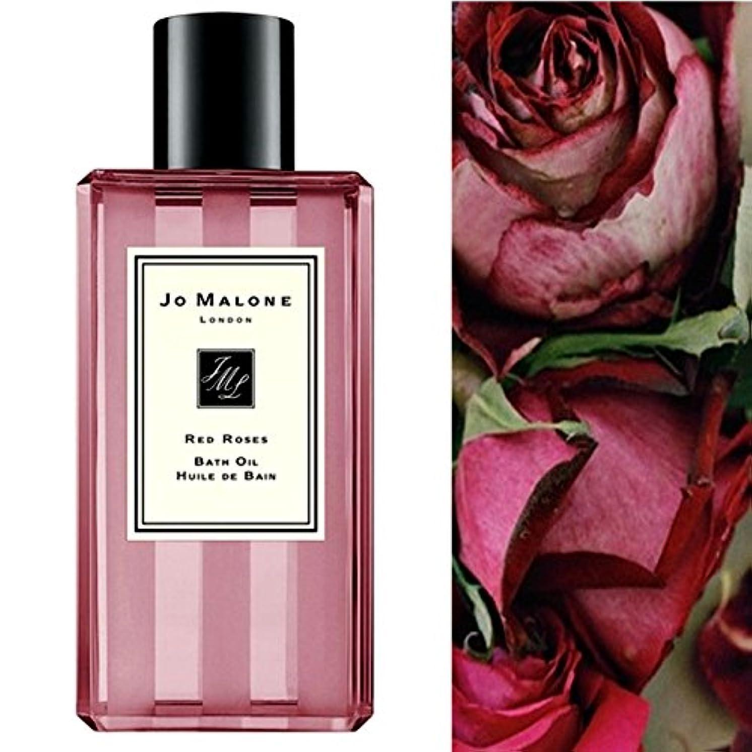 レイプ見かけ上かもしれないJo Maloneジョーマローン, バスオイル - 赤いバラ (250ml)  'Red Roses' Bath Oil (8.5oz) [海外直送品] [並行輸入品]