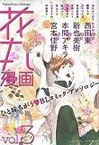 花丸漫画 v.3